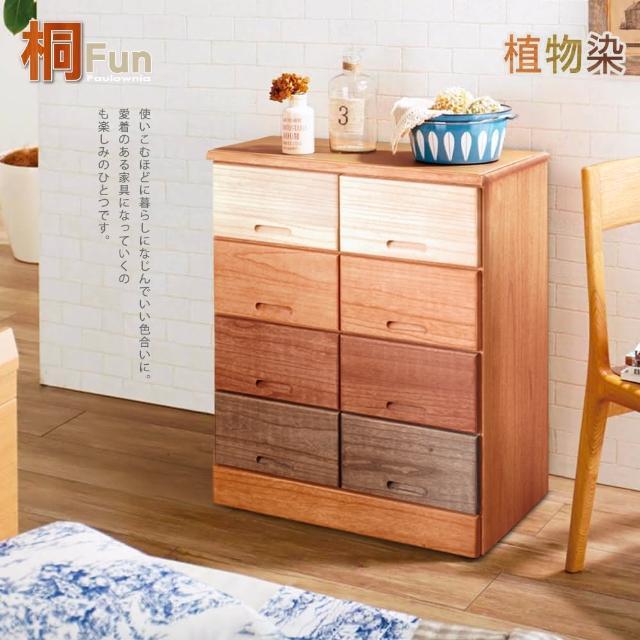 【桐趣】麥田捕手8抽實木收納櫃(桐木)