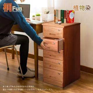 【桐趣】職人日誌實木5抽A4文件櫃(桐木)