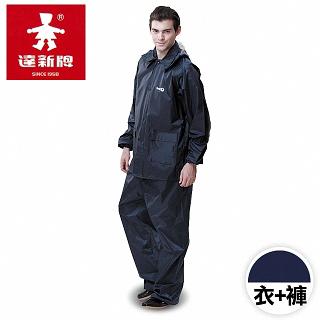 【達新牌】挺麗二件式雨衣套裝(深藍男款)