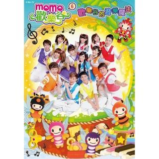 【MOMO】momo歡樂谷6-歡樂谷的音樂魔法專輯