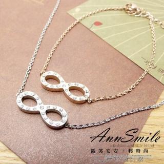 【微笑安安】晶鑽雅緻無限符號鋼質手鍊(共2色)