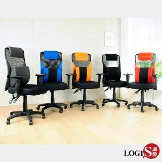 【LOGIS】line精選護腰3D腰枕升降手3孔座墊辦公椅-電腦椅(紅-藍-黑-灰)