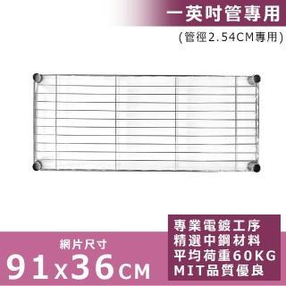 【yo-life】90X45公分全電鍍網片-附夾片(90x45cm)