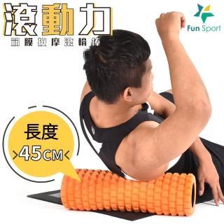 【Fun Sport】滾動力按摩滾輪棒-中空硬管-瑜珈滾輪/狼牙棒/瑜珈滾棒-橘色(※送收納袋+教學DVD)