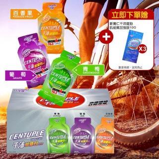 【CENTUPLE ENERGY GEL千沛】能量包果膠42gX24包(葡萄*百香果*青梅三種口味)