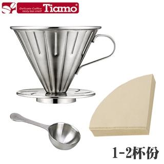 【Tiamo】0916 V01不鏽鋼圓錐咖啡濾器組(HG5033)   Tiamo