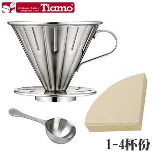 【Tiamo】0916 V02不鏽鋼圓錐咖啡濾器組(HG5034)  Tiamo