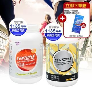 【CENTUPLE ENERGY WPC 千沛】乳清蛋白運動營養飲品(1135g)