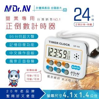 【Dr.AV】GP-5A 24小時正倒數計時器(24時/12小時)