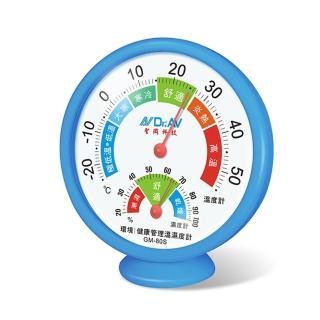 【聖岡】環境/健康管理溫濕度計(GM-80S)