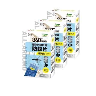 【鱷魚】門窗庭園防蚊片-精品型(補充包3盒)
