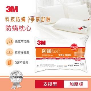 【3M】淨呼吸健康防蹣枕心(支撐型加厚版)