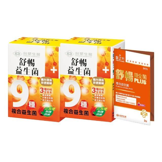 【台塑生醫】舒暢益生菌(30包入 2盒-加碼送4g3包)