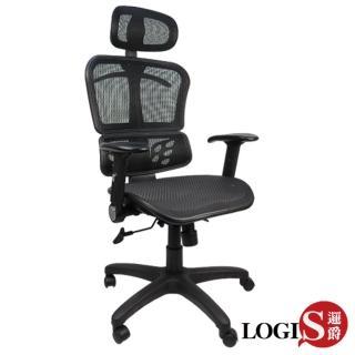 【LOGIS】漢斯護背透氣全網椅/電腦椅/辦公椅/主管椅