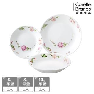 【CORELLE 康寧】田園玫瑰3件式餐盤組(301)