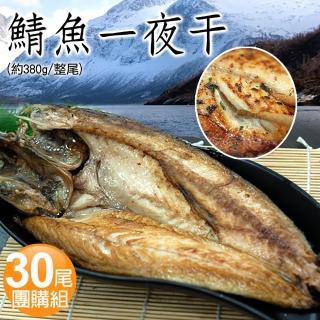 【優鮮配】挪威當季鯖魚一夜干30尾團購組(約380g/整尾)