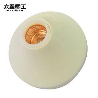 【太星電工】真安全 專利日式引掛燈座(E27)