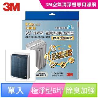 【3M】淨呼吸極淨型6坪空氣清淨機FA-T10AB除臭加強濾網(T10AB-ORF)