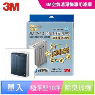 【3M】淨呼吸極淨型10坪空氣清淨機FA-T20AB除臭加強濾網(T20AB-ORF)