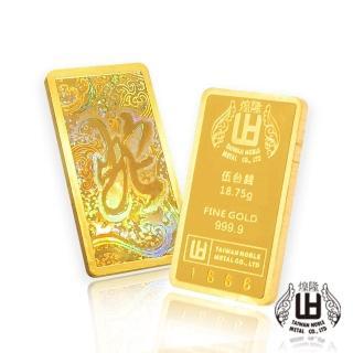 【煌隆】限量版幻彩蛇年紀念金條(金重18.75公克)