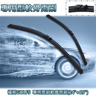 【福斯GOLF5】專用軟骨雨刷(24+19吋)