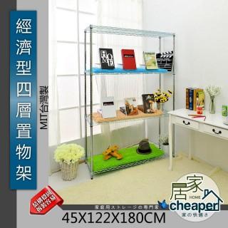 【居家cheaper】經濟型45X122X180CM四層置物架(鍍鉻)