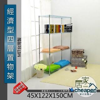 【居家cheaper】經濟型45X122X150CM四層置物架(鍍鉻)