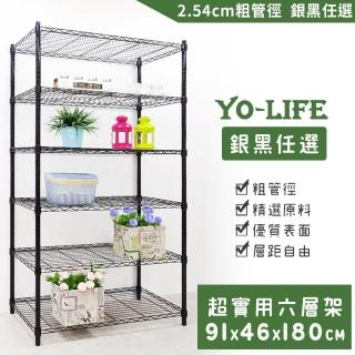 【yo-life】六層全電鍍鐵力士架(91x45x180cm)