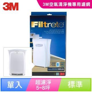 【3M】淨呼吸空氣清靜機超濾淨型專用濾網-5坪8坪適用(CHIMSPD-01/02UCF)