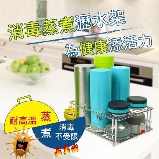 【居家G+】不鏽鋼奶瓶消毒‧瀝水架(媽媽寶貝專用)