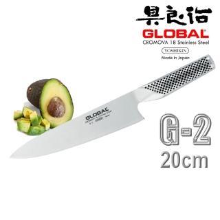 【YOSHIKIN 具良治】日本GLOBAL主廚刀20CM(G-2)