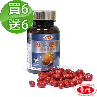 【即期品】愛之味紅色密碼茄紅素膠囊60粒(買6送6)