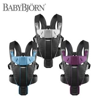 【BABY BJORN】奇蹟抱嬰袋(3色選擇)