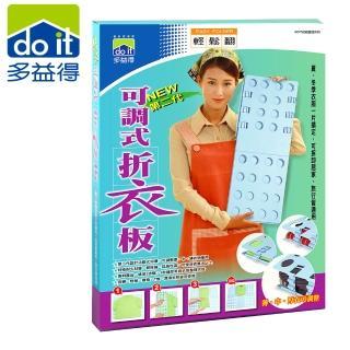 【多益得】第二代可調式折衣板