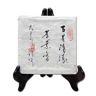 【御上品】15年金芽熟茶磚贈展架組(300g)