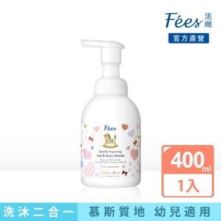 【Fees法緻】嬰兒洗髮沐浴泡泡-粉紅甜心