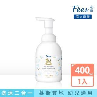 【Fees法緻】嬰兒洗髮沐浴泡泡-清新舒棉