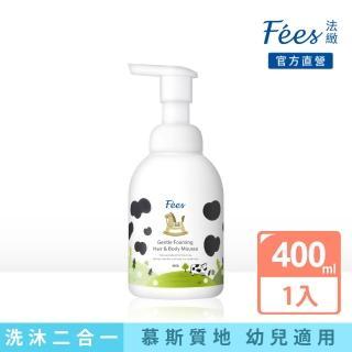 【Fees法緻】嬰兒洗髮沐浴泡泡-香濃牛奶400ml
