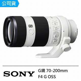 【SONY】E 70-200mm F4 G OSS 望遠變焦鏡(公司貨)