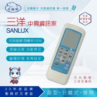 【Dr.AV】AI-N1 Sanyo三洋、Chem中興、Gsg資訊家 專用冷氣遙控器(窗型、分離式、變頻皆適用)