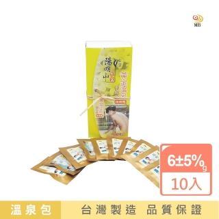【月陽】台灣陽明山白璜溫泉濃縮黃金塊溫泉包10包超值組(GO10)