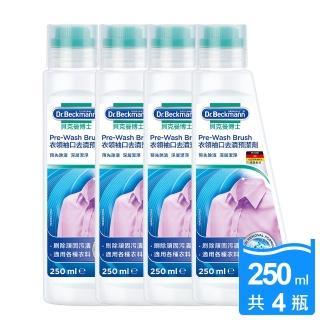 【Dr. Beckmann】德國原裝進口貝克曼博士衣領袖口去漬預潔劑250ml(4瓶入)