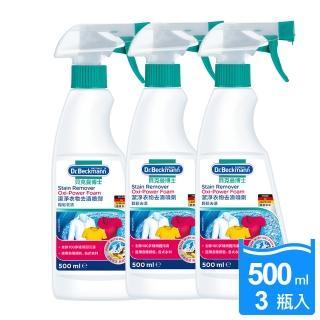 【Dr. Beckmann】德國原裝進口貝克曼博士超潔淨衣物去漬噴劑500ml(3瓶入)