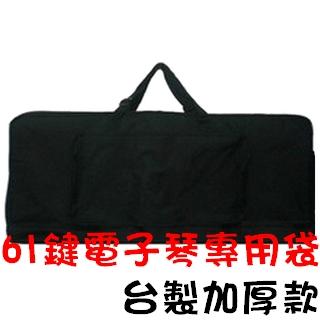 【singular】61鍵電子琴台製加厚專用琴袋