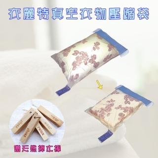 【TSL】衣麗特真空衣物壓縮收納袋(搬家組 贈天然樟木棒5支)