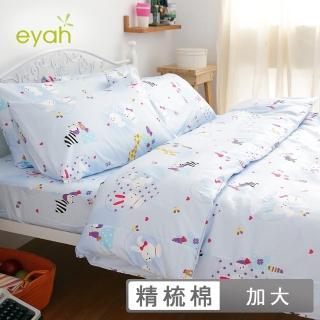 【eyah】100%純棉雙人加大床包枕套三件組(動物天堂)