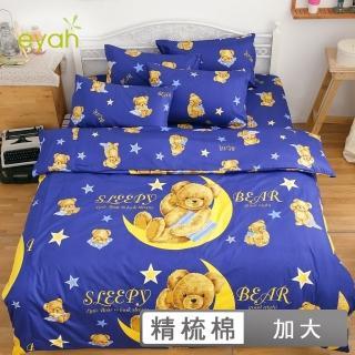 【eyah】100%純棉雙人加大床包枕套三件組(睡眠熊)