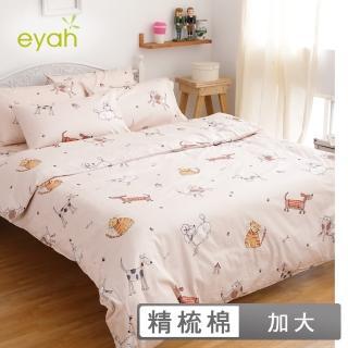 【eyah】100%純棉雙人加大床包被套四件組(寵物家族)