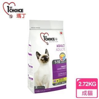 【瑪丁 1st Choice】第一優鮮 挑嘴成貓 低過敏 雞肉配方(6磅)