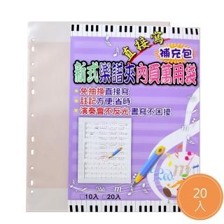 【拓弦音樂】新式樂譜夾 內頁萬用袋(補充包/20入)